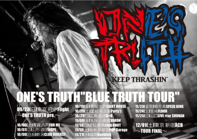 """BLUE TRUTH TOUR""解禁!!!"