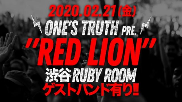 """新企画""""RED LION"""""""