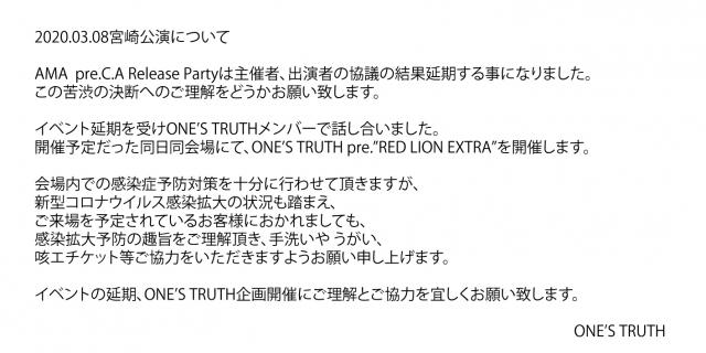 2020.03.08宮崎公演について