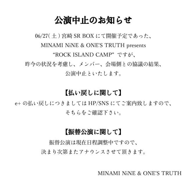 ■公演中止のお知らせ■