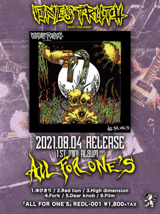 1st mini album「ALL FOR ONE'S」リリース決定!!!