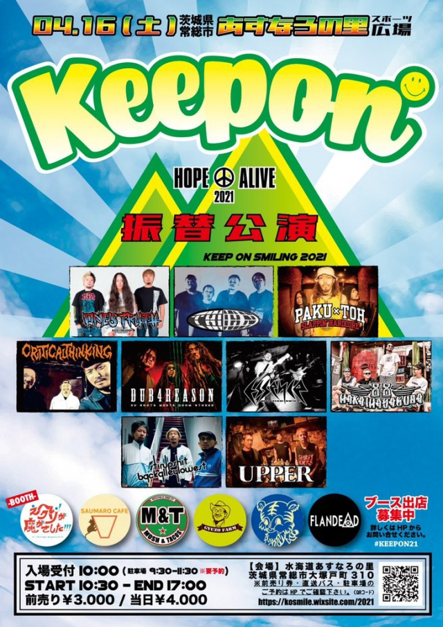 KEEP ON SMILING 振替公演4/16に決定!!